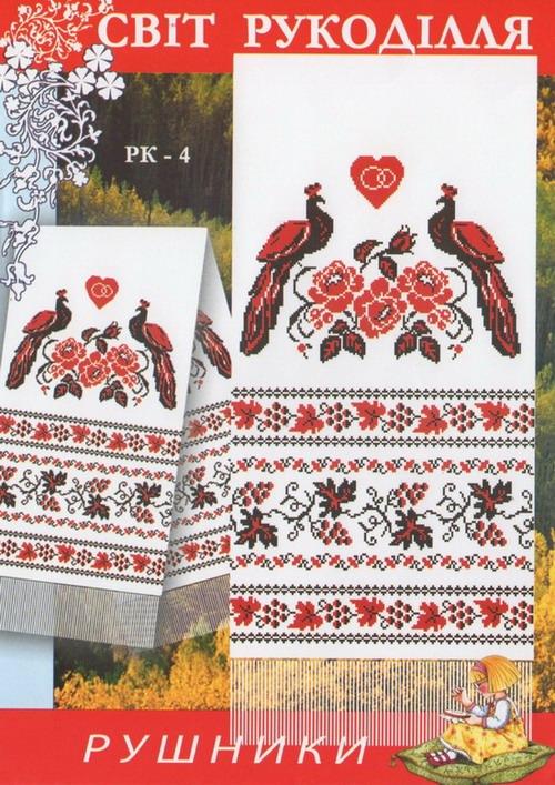 Схемы вышивки полотенец