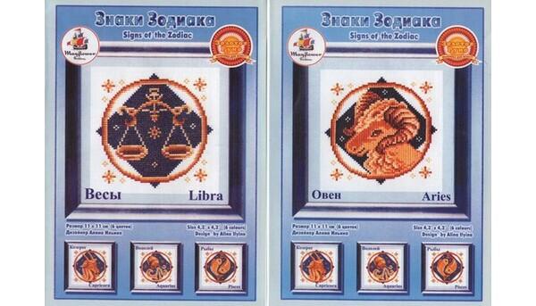 Схемы вышивки зодиак - схема