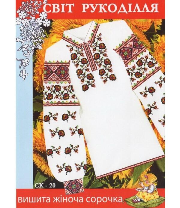 Схемы вышивки рубашек - схема