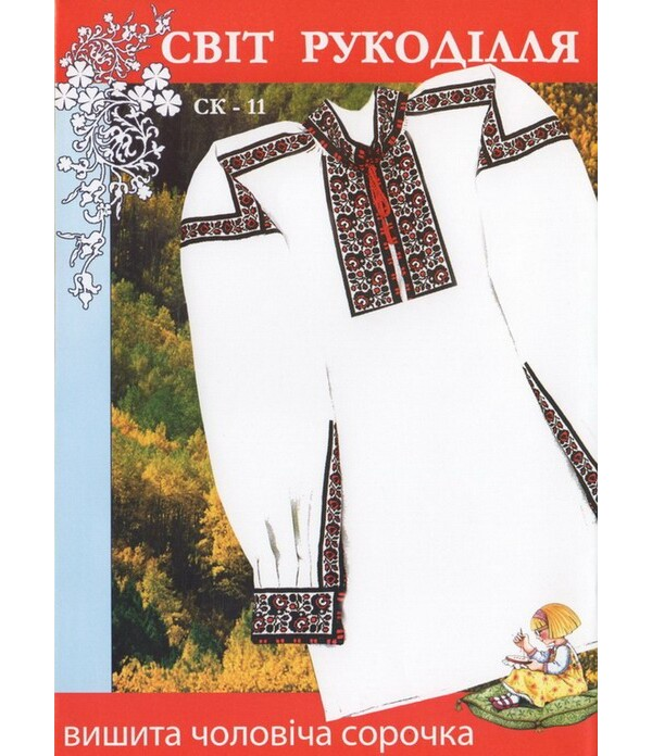 Схемы вышивки мужских рубашек