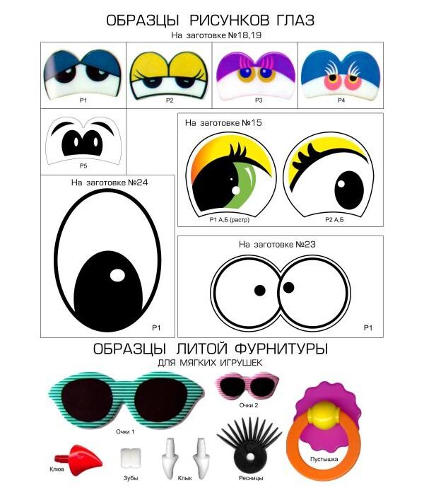 Как сделать глаза для мягкой игрушки своими руками